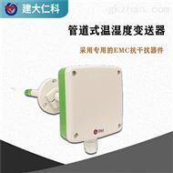 RS-WS-N01-9TH建大仁科 管道式温湿度传感器