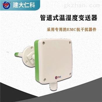 建大仁科 管道式温湿度传感器