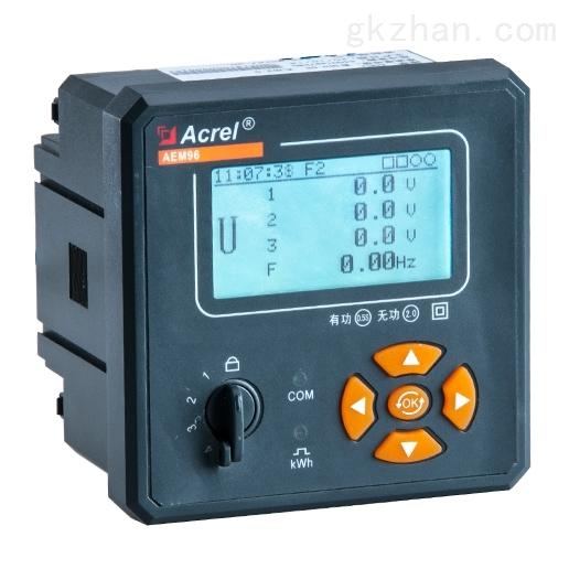 安科瑞嵌入式三相多功能电表