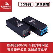 5G千兆灯杆网盒 智能路杆云盒 无线通信盒子