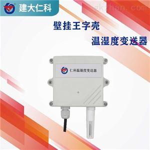 RS-WS-N01-2-*建大仁科 仓库楼宇通讯机房温湿度变送器