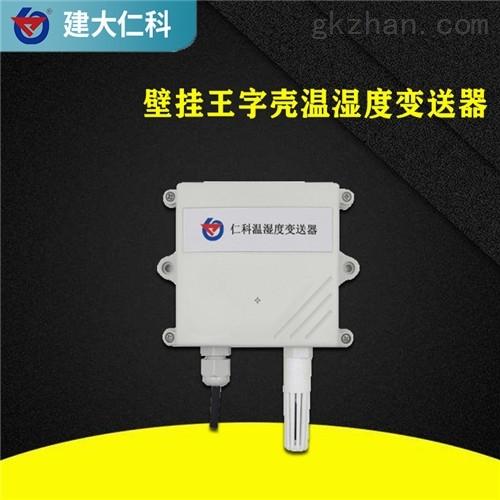 建大仁科 温度湿度传感器厂家