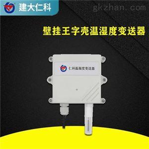 RS-WS-N01-2-*建大仁科 温度湿度传感器厂家