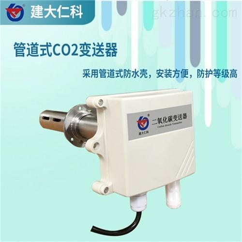 建大仁科 管道型二氧化碳变送器 CO2价格