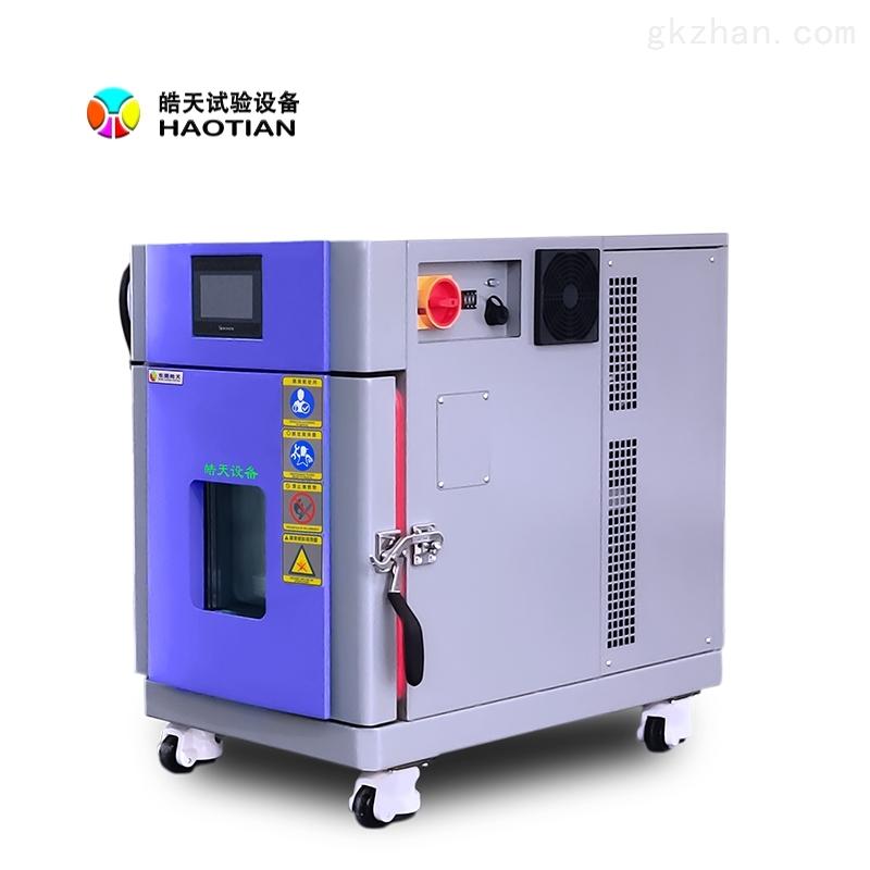 微型台式36L恒温恒湿试验箱