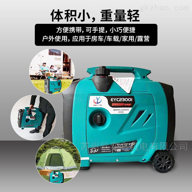 风冷手提式2KW变频静音汽油发电机EYC2300i