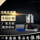 SGBZQM22内六角套筒扭力扳手倍增器生产厂家