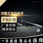 SGTG开口头扭矩扳手500N.m-开口预制扭力扳手