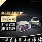 SGDN电机转速测试仪1500转电机扭力仪多少钱