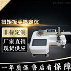扭力扳手测试仪SGXJ-50扭力扳手测试仪规格型号