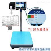 自动记录数据电子台秤带打印+三色灯报警