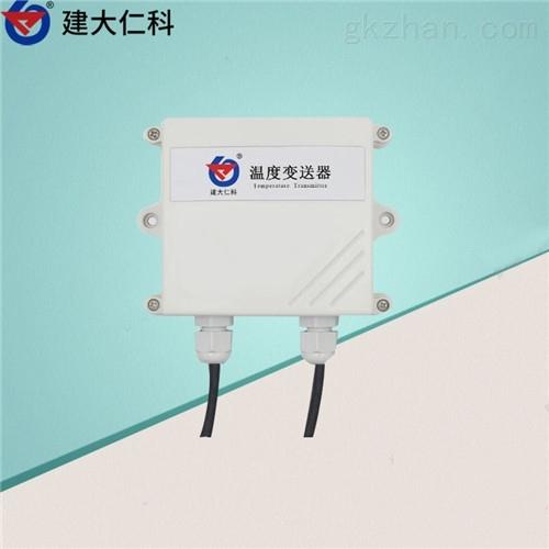 建大仁科 壁挂单温度变送器