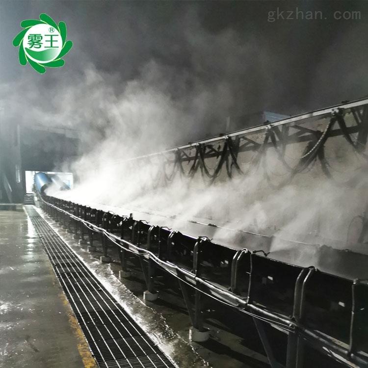 皮帶機噴霧降塵
