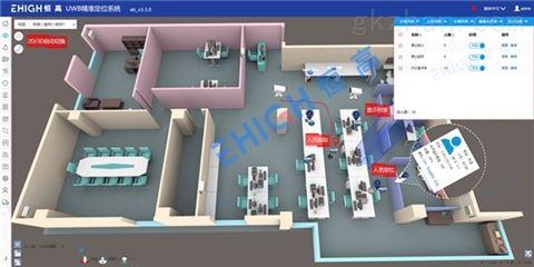 UWB高精度定位系统:厘米级实时定位软件