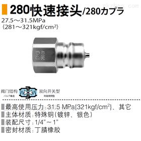280-4P日东工器油压快速接头