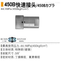 450B-4S日东工器油压接头