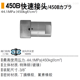 450B-3P油压接头-日东