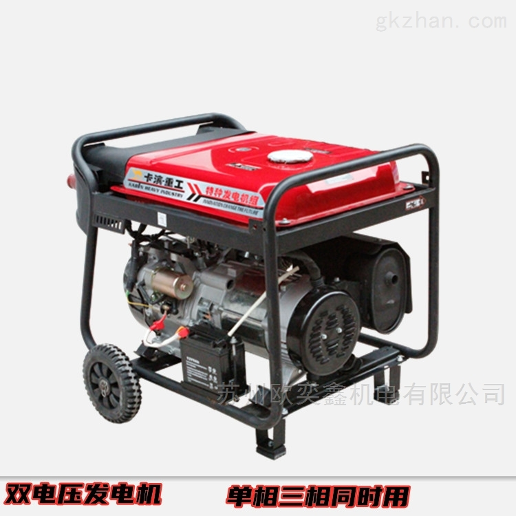 卡滨6.5KW汽油发电机双电压单三相KB9000
