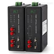 锐力通科技-工业级MPI总线光纤中继器