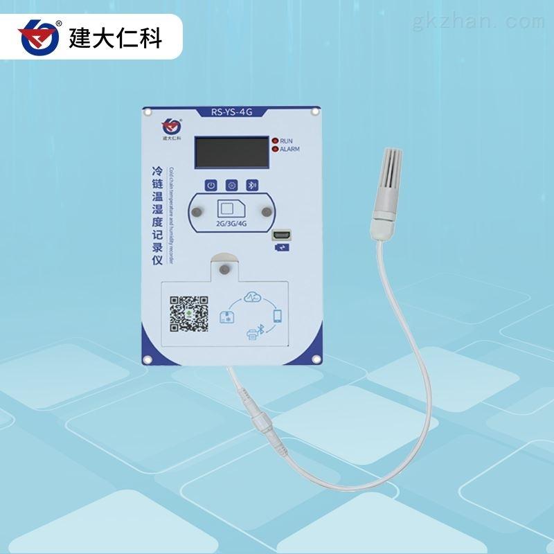 建大仁科 温湿度记录仪医疗器械冷链运输