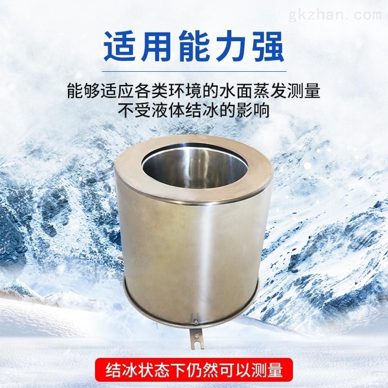 建大仁科 不锈钢水分蒸发量传感器