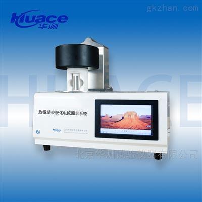 热激励去极化电流测量系统