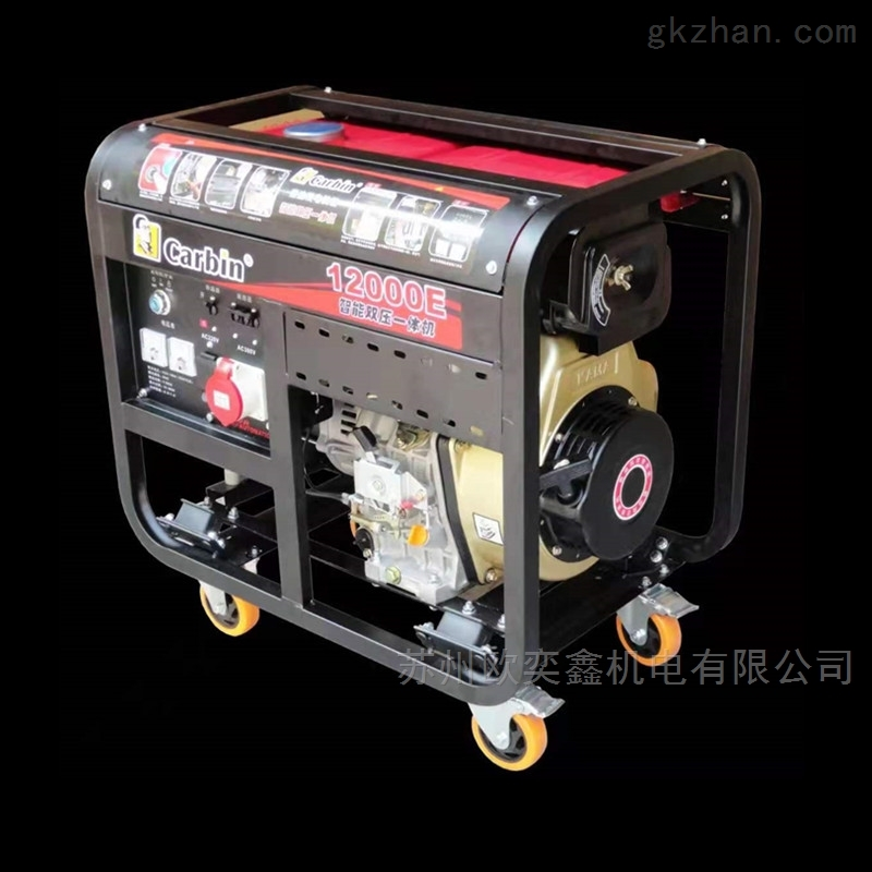 卡滨双电压8KW柴油发电机单三相同时用