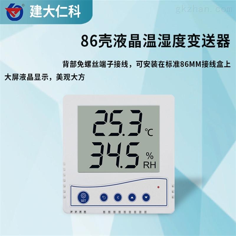 建大仁科 86壳液晶温湿度变送器记录仪