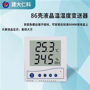 RS-WS-N01-1A-*建大仁科 86壳液晶温湿度变送器记录仪
