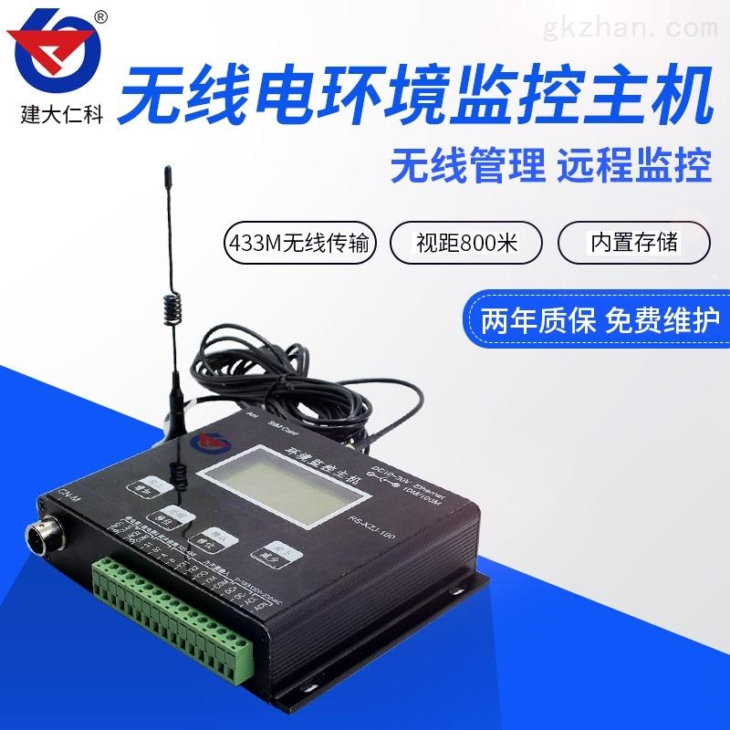 建大仁科 无线电环境监控主机