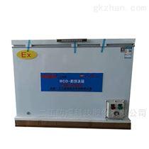BCD防爆双温转换冰箱