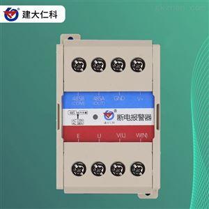 RS-DD-*建大仁科单相三相 断电告警器