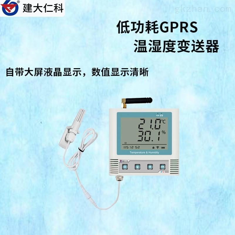 建大仁科 GPRS温湿度记录仪变送器
