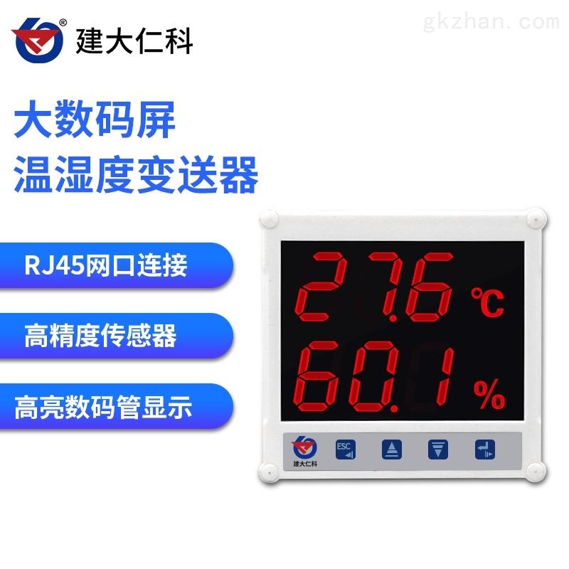 建大仁科 以太网型数显温湿度记录仪变送器