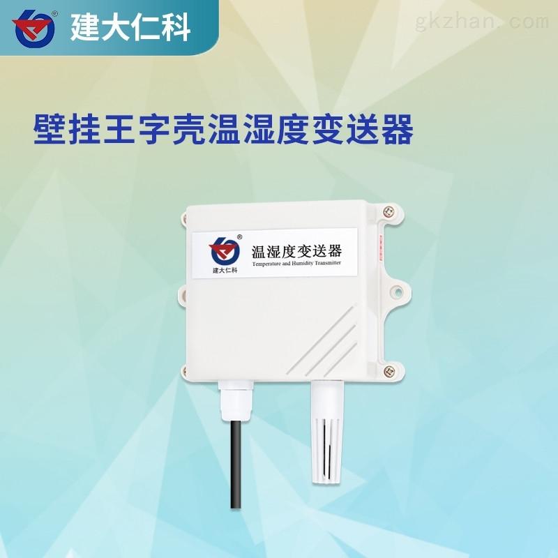 建大仁科 壁挂高防护等级外壳温湿度传感器
