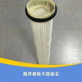 河北厂家聚酯纤维除尘滤芯多少钱