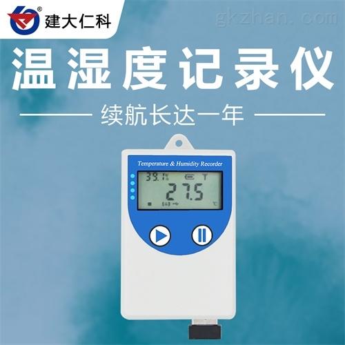建大仁科 生产厂家智能数显温湿度记录仪