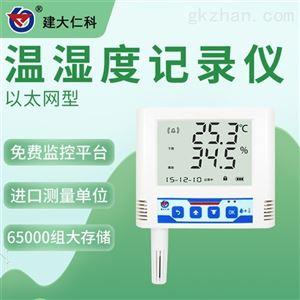 RS-WS-ETH-6建大仁科 智能温湿度记录仪 山东生产厂家
