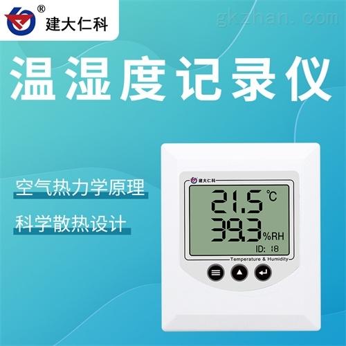建大仁科 档案库房大屏温湿度记录仪