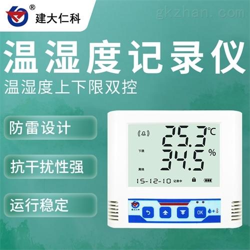 建大仁科 工业级温湿度记录仪生产厂家