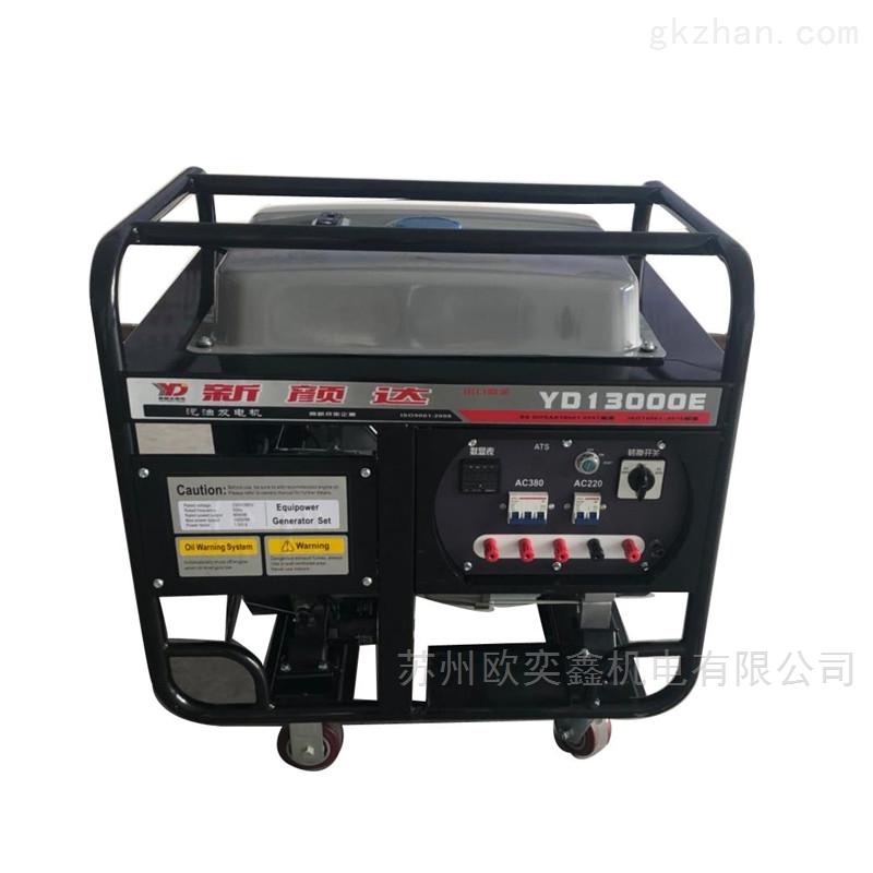 新颜达YD13000E汽油发电机带大疆T30飞机
