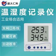 RS-WS-N01-1A-*建大仁科 86壳液晶温湿度变送器