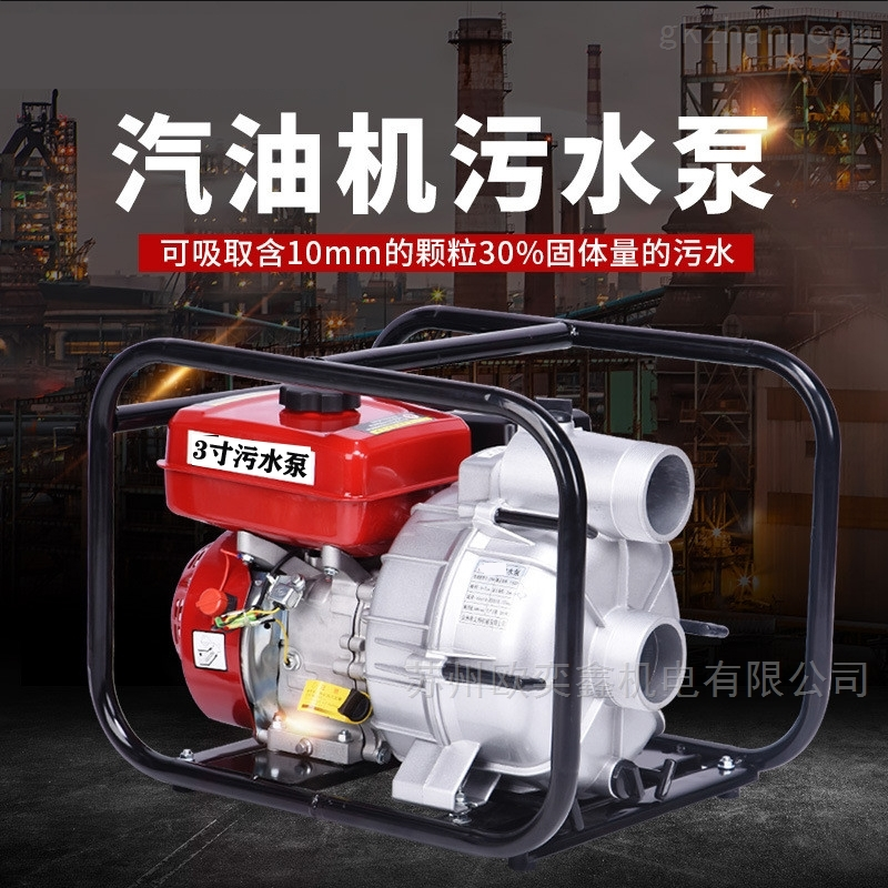 欧奕鑫3寸汽油机污水泵WP-30W排涝泵
