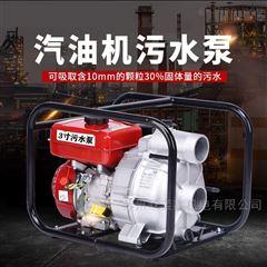 苏州欧奕鑫3寸汽油机污水泵WP-30W排涝泵