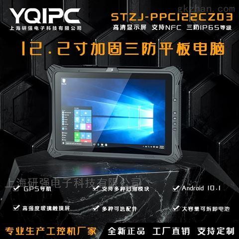 上海研强科技加固平板电脑