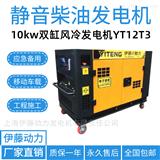 柴油发电机厂家YT12T3