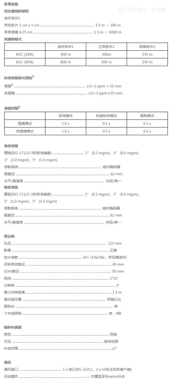 天宝c5全站仪参数1