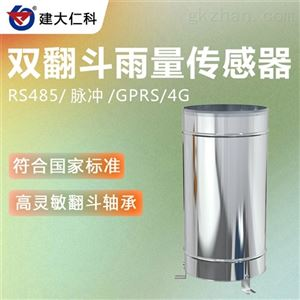 RS-YL-N01-6S建大仁科 雨量传感器双翻斗雨量计