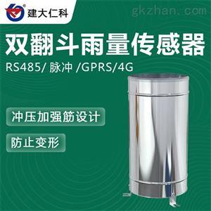 RS-YL-N01-6S建大仁科 雨量计翻斗式雨量筒