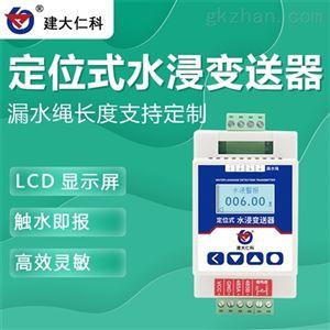 RS-SJ-DW-N01R01-1建大仁科 检测漏水设备机房水浸传感器